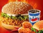味美佳汉堡加盟费用多少热线电话多少