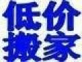 成都市郫县周边鑫鑫搬家,红光,犀浦 团结,安靖