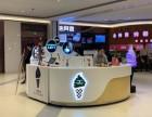 北京cremaice札幌牛乳冰淇淋加盟费多少,加盟电话多少