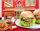 西式快餐贝克汉堡加盟费用多少?咨询电话