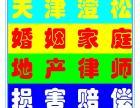 天津婚姻家庭法律咨询天津滨海离婚纠纷律师塘沽律师