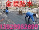 天津专业防水补漏 屋面防水维修 金顺防水公司