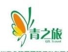 梅州青之旅国际旅行社
