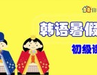 江宁学韩语哪家好快来南京日韩之家韩语暑假班