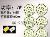 5730 7W带铝基板LED贴片灯珠LE