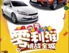 天津一汽骏A70,零首付、零利息,月还低至1765