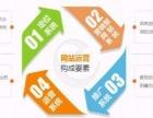 【高端营销型网站建设】+百度推广+SEO优化报价表