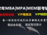 2022杭州拱墅区MEM工程管理提面辅导专注浙大易考教育