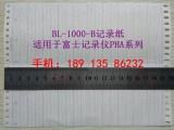 富士有纸记录仪PHA88004专用记录纸 BL-1000-B