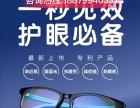 吐鲁番爱大爱手机眼镜使用会有依赖性吗?喋喌喍需要长期佩戴吗