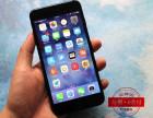 天津苹果手机0首付分期专卖店