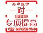 深圳高中数学辅导福田数学家教龙华观澜高中家教