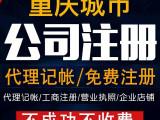 重庆北碚公司注册执照代办,可提供注册地址