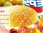 榆林汤姆之家加盟炸鸡汉堡加盟小本创业 投资灵活