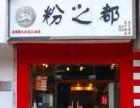 新派桂林米粉-粉之都 滨州招商加盟