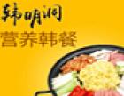 韩明洞韩餐加盟