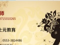 芜湖上元商务英语口语成人培训班,BEC提升学习培训