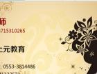 芜湖兴元平面广告设计师专业培训学校 想学平面设计没那么难