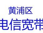 上海黄浦区电信宽带在线办理