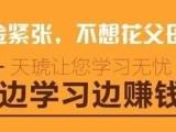 广州天河哪里有平面设计培训学校