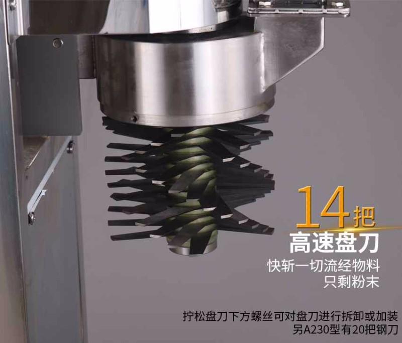 多功能不锈钢切碎机含油性糖性专用切碎机A-230