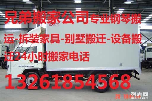 宋庄搬家公司13261854568宋庄附近搬家公司
