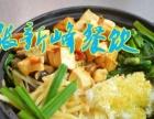 学习盖浇饭锅巴米饭黄焖鸡盖饭鸡排饭等陕西小吃技术