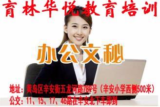 黄岛区辛安街育林华悦教育培训让您的职业生涯不在迷茫!
