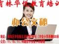 青岛开发区一流电脑培训就选育林华悦教育