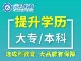 广州大专本科学历提升 拿证快 含金量高