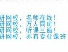 2019考研冲刺班,广西师范大学辅导班怎么选?
