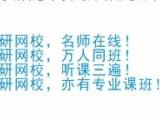 2020上海考研辅导班报哪个好 上海专业课辅导班推荐
