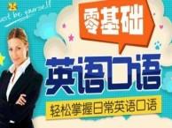 深圳零基础英语培训好不好,面试英语培训课程