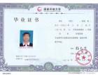 2017天津电大国家开放大学高起专专升本专科本科招生简章
