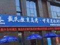 芜湖戴氏教育 专业一对一中考,高考辅导培训