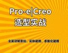 上海proe培训 Cero培训 小班授课 学会为止