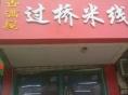 市区 城隍庙步行街旺铺 米线店转让 有稳定客源