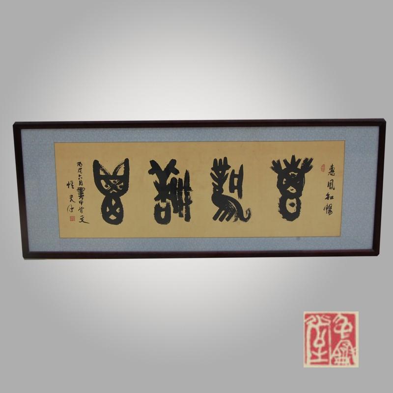 收袁大头,古董字画瓷器玉器青铜器各类古币