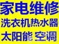 江宁五星维修洗衣机,太阳能冰箱灶具,空调维修移机等