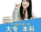 2019广西民族大学函授专科-财务管理(高起专)