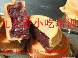台湾车轮饼技术培训