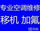 郴州 亚华家电维修中心