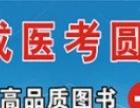 保定银成医考涿州分校培训班