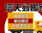 居民搬家提供厢货车车辆可人工搬运搬家搬厂搬厂房