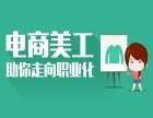 佛山电商设计 淘宝美工培训 平面设计 网页设计全科班