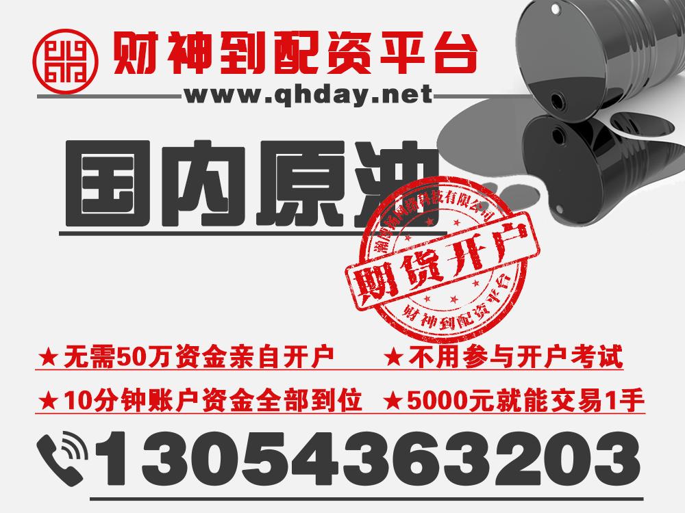 晋城-国内原油期货配资安全平台-瀚博扬