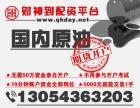 襄樊财神到国内原油配资4000起0利息超低手续费全国招代理