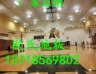 新疆运动篮球场实木地板施工方案 枫木纹实木运动地板