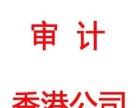 香港商务签,公证审计,资信证明,银行包开户,商标