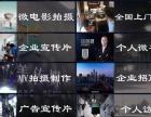 小様传媒-专业上门拍摄宣传片广告片微电影后期制作